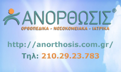 Anorthosis Ορθοπεδικά - Ιατρικά - Νοσοκομειακά Είδη